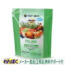 サンプル有 アーテミス 猫 フレッシュミックス フィーライン 1kg 送料込 安全 無添加 キャットフード 食物アレルギー 皮膚 わんぱく ドライフード お試し AL5