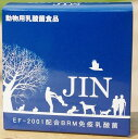 JIN 30包 動物用乳酸菌食品≪送料無料メール便にて≫【RCP】