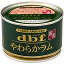 dbfやわらかラム150g デビフ国産品 動物ペット用 わんぱく犬用