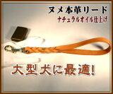 牛ヌメ本革リード ショート型N18大・超大型犬用【≪メール便にて≫【RCP】P25Jan15