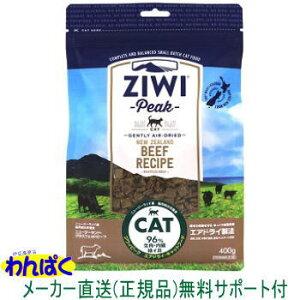 100組限定10%OFFクーポン有 ジウィピーク 猫用 NZグ