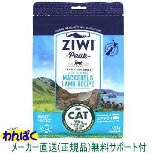 100組限定10%OFFクーポン有 ジウィピーク 猫用 NZマ