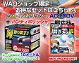 ☆送料込み☆電動ポリッシャー お得セットP-59シャインポリッシュAC100V+ハンディーポリッシャー磨き丸