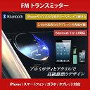 FMトランスミッター 車でスマホやiPhoneの音楽が聴ける Bluetooth iPad スマートフォン タブレット ガラホ 充電 バッテリー カーステレオ ...
