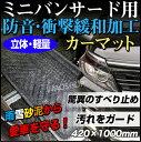 トヨタ ヴォクシー ノア 80系 カーマット ミニバン用カーマット | ミニバン用 マックス サード用 BK 汎用 TOYOTA ヴォクシー ノア 80 フロアマット ラグマット サードマット ラゲッジマット NOAH VOXY 防水 マット