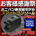 コンソールボックス トヨタ ヴォクシー エスティマ ノア CA産商 A-304 スマートコンソールBOX BK VOXY NOAH 収納 トヨタ voxy no...