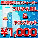 最強コーティング! CCウォーターつけかえL&クロスセット G115 プロスタッフ ガラスコーティング剤 全色対応 洗車 カー用品 福得対象商品!疎水系コーティング剤のお買い得セット