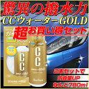 CCウォーターゴールド300+CCウォーターゴールド付け替え用付き お得セット