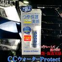 CCウォータープロテクト 300 S15...