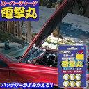 プロスタッフ PRO STAFF スーパーチャージ電撃丸 D-08 | 車 バッテリー バッテリーお...