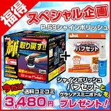 送料コミコミ3380円!ミニグラシアスとシャインポリッシュで使えるバフセットをプレゼント! 電動ポリッシャー10m P-59 シャインポリッシュ AC100V