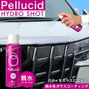 ミラリード ペルシード(pellcid) PCD-01 ナチュラルガラスエッセンス 150ml【MIRAREED】 あす楽対応