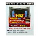 ハロゲンバルブ HB3 12V65W ハイワッテージ135Wクラス スーパーホワイト 耐震強化 E規格 1年保障 WFB-126 ウイングファイブ 4571246924468 お取り寄せ商品