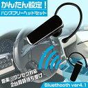 【エントリーでポイント最大4倍】 TBM07K Bluetooth Ver.4.1ヘッドセット 車載充電器付 ハンズフリー ブルートゥース イヤホン ワイヤレスイヤホン スマホ タブレット 車で音楽 高音質 スピーカー ジョギング ランニング ジム ランニング 自転車 アイフォ
