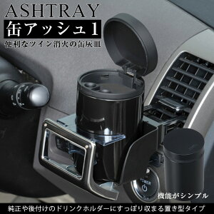 車用 灰皿 缶アッシュ1 ブラック W634   車用灰皿 ア