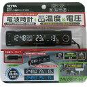 車用 電波時計 LEDバックライト +USB W852 時計 車 クロック 車内 便利グッズ カーアクセサリー 車内インテリア