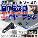 ☆送料無料☆セイワ Bluetooth(ブルートゥース)モノラルハンズフリーME2UD BT630 / イヤーフックPART0071 セット
