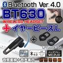 ☆送料無料☆セイワ Bluetooth(ブルートゥース)モノラルハンズフリーME2UD BT630 / イヤーピースL PART0073 セット