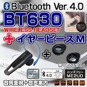 ☆送料無料☆セイワ Bluetooth(ブルートゥース)モノラルハンズフリーME2UD BT630 / イヤーピースM PART0072 セット