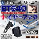 ☆送料無料☆セイワ Bluetooth(ブルートゥース)モノラルハンズフリーME2UDC BT640 / イヤーフックPART0071 セット