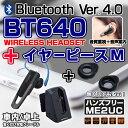 ☆送料無料☆セイワ Bluetooth(ブルートゥース)モノラルハンズフリーME2UDC BT640 / イヤーピースM PART0072 セット