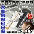 ショッピングbluetooth ☆送料無料☆Bluetooth(ブルートゥース)ハンズフリーME4UD BT670/BT680