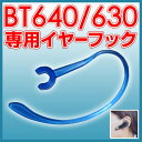 送料無料 セイワ イヤーフック BT630・640用 共通 PART0071