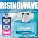 RISINGWAVE(ライジングウェーブ)芳香剤 リキッドタイプ60ml ライトブルー(RW01) / サンセットピンク(RW02) / エターナル(RW03)オーシャンベリー(R...