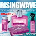 RISINGWAVE(ライジングウェーブ)サンセットピンク芳香剤のお得4点セット リキッドタイプ60ml / クルマ用エアコンタイプ7ml / スプレータイプ1...