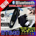 30名様にmicroUSB変換アダプタをプレゼント! ☆送料無料☆セイワ Bluetooth(ブルートゥース)モノラルハンズフリーME2UDC BT640