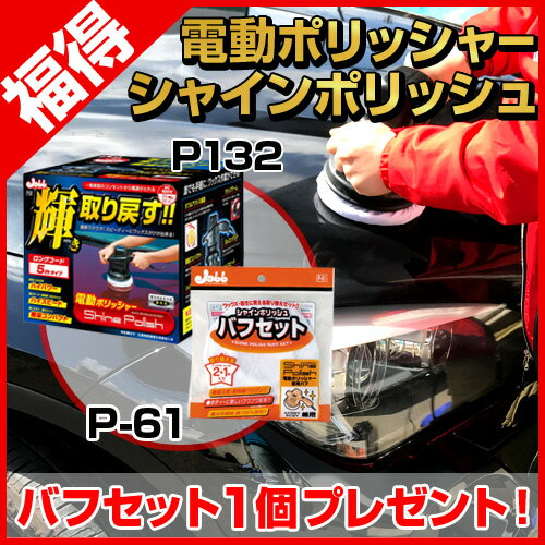 電動ポリッシャー5mP-132シャインポリッシュAC100V 電動ポリッシャー洗車ポリッシャー車コー