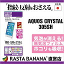 SoftBank AQUOS CRYSTAL 305SH用 アクオス 液晶保護シート/反射防止フィルム お取り寄せ商品 メール便送料無料