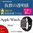 Apple Watch 38mm アップルウォッチ 液晶保護シート/高光沢フィルム 2枚入り