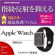 Apple Watch 38mm アップルウォッチ 液晶保護シート/反射防止フィルム 2枚入り