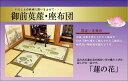 純国産 袋織 い草御前(仏前)ござ 『蓮の花』 約88×180cm 代引き不可 送料無料(一部地域を除く)