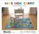 デスクカーペット 男の子 世界地図柄 『ワールド』 ブルー 110×133cm 代引き不可