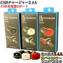 ◆QC-6 LR USBチャージャー 3.4A | スマート...