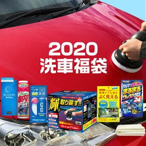 2020年 お得 洗車 福袋 Cセット   コーティング剤 電