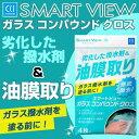 G-112 スマートビュー ガラスコンパウンドクロス CCI(シーシーアイ)