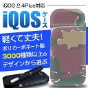 iQOS アイコス 電子タバコ 新型iQOS 2.4Plus対応 旧型iQOS対応 ケース 蓋付き 充電可能 全面印刷 フルカバータイプ ス...