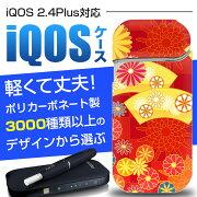 iQOS アイコス 電子タバコ 新型iQOS 2.4Plus対応 旧型iQOS対応 ケース 蓋付き 喫煙具 充電可能 全面印刷 フルカバータイプ ストラップホール付 ハードケース 日本風 和 JAPAN 008 完全受注生産 iQOS-JPSB008-CR  オシャレ かっこいい デザイン 可愛い 女 男 人気 個性 柄