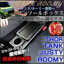 トール ルーミー タンク ジャスティ— コンソール 日本製 | トヨタ THOR TANK JUSTY RO