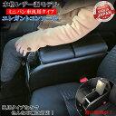 エレガントコンソール ブラック 汎用 日本製 トヨタ ヴォクシー ウィッシュ エルグランド ステップワゴン MPV オデッセイ 収納 トヨタ ヴォクシー コンソール 黒 ブラック ウィッシュコンソール ステップワゴンコンソール トヨタコンソールボックス コンソールボックス