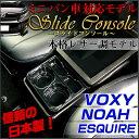 スライドコンソール ブラック 汎用 日本製 ウォークスルー車...
