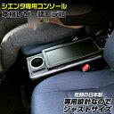 トヨタ シエンタ専用コンソール NSP170G NHP170G(2015〜)| トヨタ シエンタ コンソ