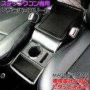 ステップワゴンコンソール ブラック 日本製 RP型(2015〜) ステップワゴン ステップワゴン スパーダ専用コンソールボックス ブラック ドリンクホルダー STEPWGN DBA-RP1 DBA-RP2 DBA-RP3 DBA-RP4 ステップワゴン コンソールボックス ステップワゴン スパーダ コンソール
