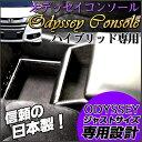 ハイブリットオデッセイコンソール 日本製 ブラック 5代目 RC1/2/4型(2013年 -)オデッセイ コンソールボックス ODYSSEY コンソール ハイブリット オデッセイ コンソール ハイブリット オデッセイ 専用コンソール オデッセイ ドレスアップ 収納 車内 収納 ドレスアップ