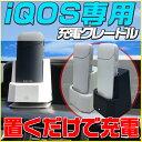 iQOS(アイコス)専用充電クレードル ネイビー/ホワイト | iQOS 充電器 iQOS充電器 アイコス 充電ホルダー iQOS専用充電クレードル 車 アイコス ホルダー 2.4plus 車載ホルダー 卓上 卓上充電器 電子タバコ タバコ 充電スタンド
