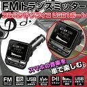 KD-555 FMトランスミッター イコライザー/プレーヤー付 iPhone スマートフォン スマホ
