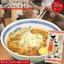 送料無料 あごちゃん醤油ラーメン 90g / 20食セット 半生麺 麺作り一筋こがねちゃんラーメン こがね食品